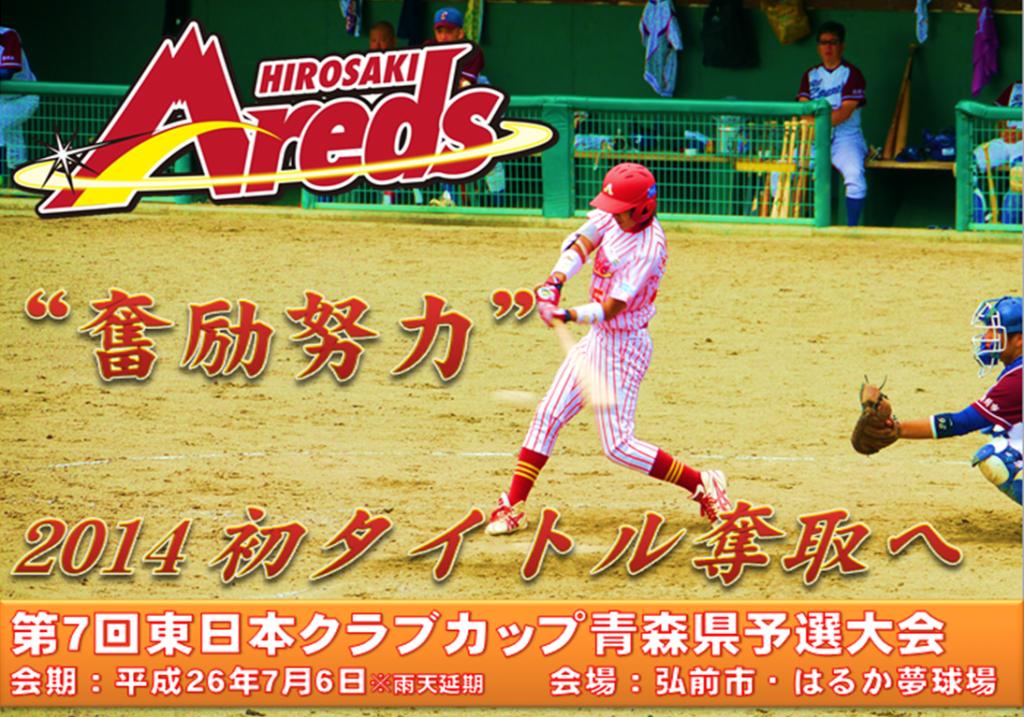 2014東日本